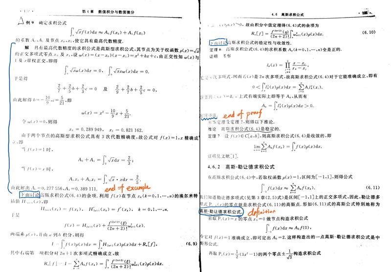 《数值分析》第五版 P120-121