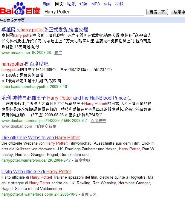 Baidu Web Search